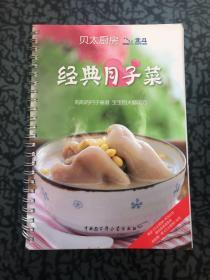 贝太厨房 经典月子菜 /贝太厨房图书制作团队 中国大百科全书出版
