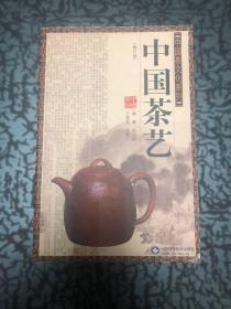 中国茶艺 /阮浩耕、王建荣、吴胜天 山东科学技术出版社