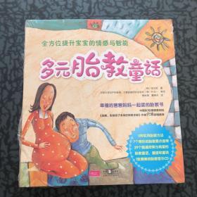 多元胎教童话 /[韩]金文起 中国人口出版社
