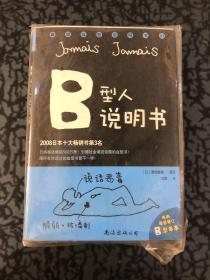 B型人说明书 /雅梅雅梅(JamaisJamais)、刘薇 南海出版公司