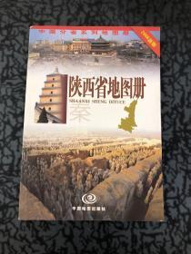 陕西省地图册 /唐建军 中国地图出版社