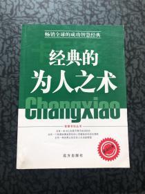 经典的为人之术 /杨长江 远方出版社