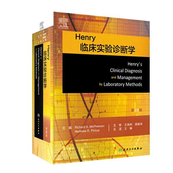 Henry临床实验诊断学,第23版(翻译版)