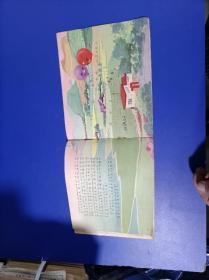 飞到天安门去—少儿版精品老版大开本连环画 绘画精美