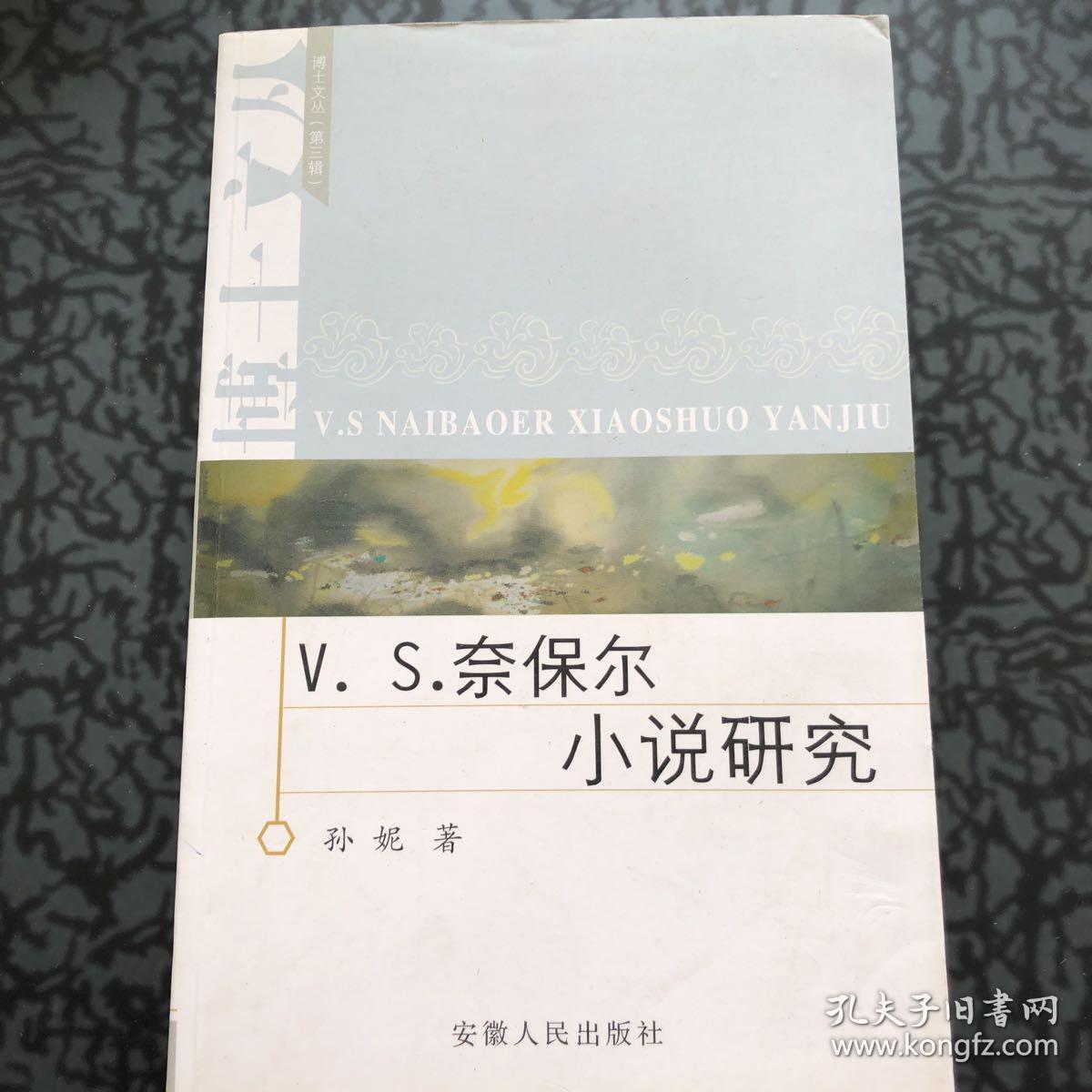 V. S. 奈保尔小说研究 /孙妮 安徽人民出版社