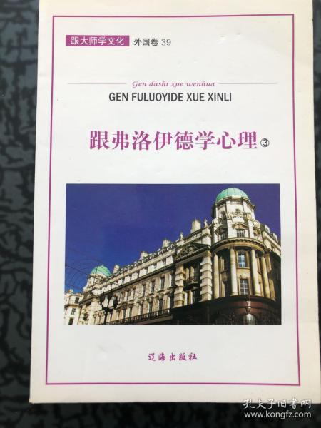 跟高尔基学文学:2 /石磊 辽海出版社