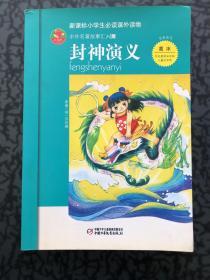 封神演义 /[明]许仲琳 中国少年儿童出版社