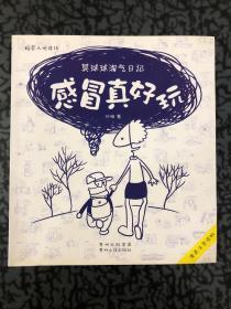 感冒真好玩-莫球球淘气日记-漫画注音读物:好笑的数学课 /邓楠 ?