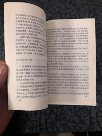 蔡伦 /寿琦 中国和平出版社