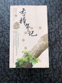 香樟年记 /蒋祖烜 湖南科技出版社