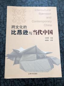 跨文化的比昂逊与当代中国 /刘明厚 上海大学出版社