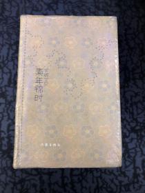 素年锦时 /安妮宝贝 作家出版社