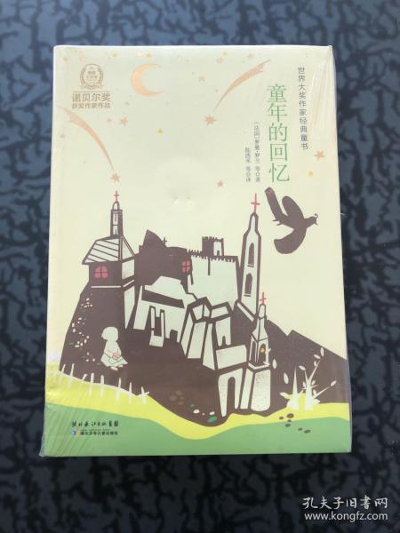 童年的回忆 /[法]罗曼·罗兰 湖北少年儿童出版社