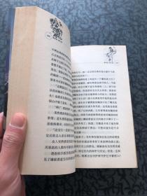 火天车之幽灵船 /火天车 东方出版中心