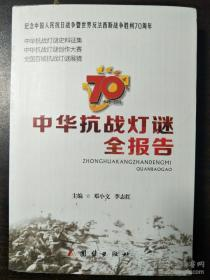 《中华抗战灯谜全报告》