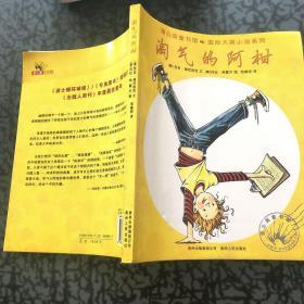 淘气的阿柑 /莎拉·潘尼培克 贵州人民出版社