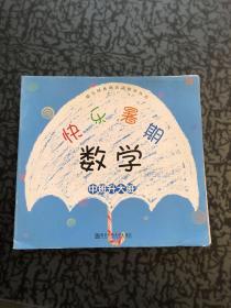 幼儿园暑期活动指导丛书·快乐暑假——幼儿用书(中班升大班)(