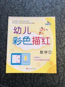 幼儿彩色描红:数学4 /樊丽娜 吉林美术出版社