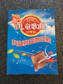 经典儿童歌曲钢琴版——我弹我爱唱的歌 /何初 南海出版公司
