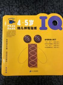 幼儿神奇贴纸(IQ4-5岁) /张秋林 二十一世纪出版社