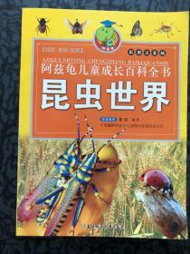 阿兹龟儿童成长百科全书:昆虫世界(彩图注音版) /畲田 北方妇?