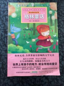 我的第一套经典名著书 格林童话 /[德]格林兄弟 安徽少年儿童出版