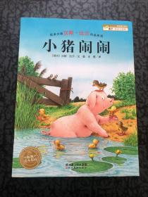 达芬奇想飞 /王星 湖北美术出版社