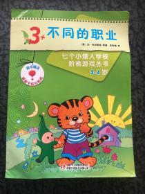 俄罗斯经典益智游戏-七个小矮人系列 3-4岁(共10册)——俄罗斯?