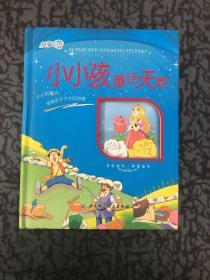 故事百宝箱:小小孩童话天地 /[意]格列尼 北京科学技术出版社