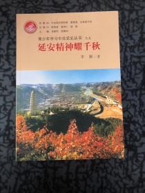 青少年学习中共党史丛书之5:延安精神耀千秋 /李颖 中共党史出版