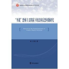 """""""圣战""""恐怖主义阴霾下的法国反恐问题研究 刘莹 群众出版社9787501456109正版全新图书籍Book"""