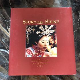 STORY of the STONE石头记 /Linda Ching HAWALL NATIONAL BANK