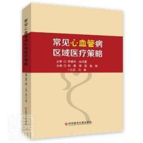 全新正版图书 常见心血管病区域策略郑曼科学技术文献出版社9787518971954 心脏血管疾病诊疗普通大众特价实体书店