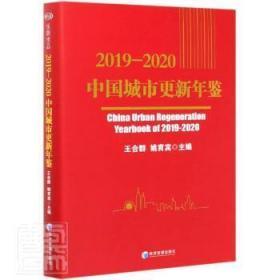 全新正版图书 2019-2020中国城市更新年鉴王合群经济管理出版社9787509675236 城市建设中国年鉴普通大众特价实体书店