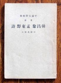 韩昌黎 孟东野诗