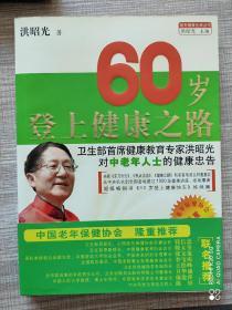 60岁登上健康之路