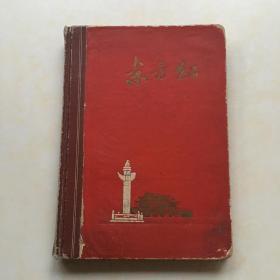 东方红日记本