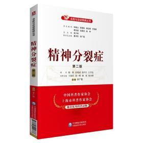 精神分裂症(第二版)名医与您谈疾病丛书 李广智 中国医药科技出版社9787521420777正版全新图书籍Book