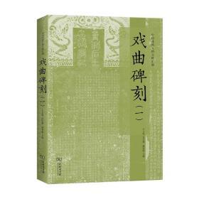 中国戏曲文物文献汇编 戏曲碑刻
