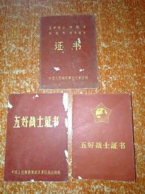 3种证书合售:五好战士神枪手神炮手技术能手证书、五好战士证书、五好战士证书