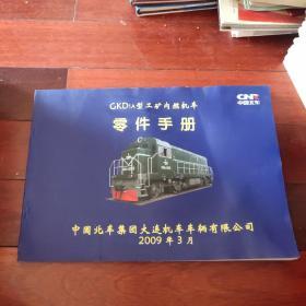GKD1A型工矿内燃机车零件手册(A区)