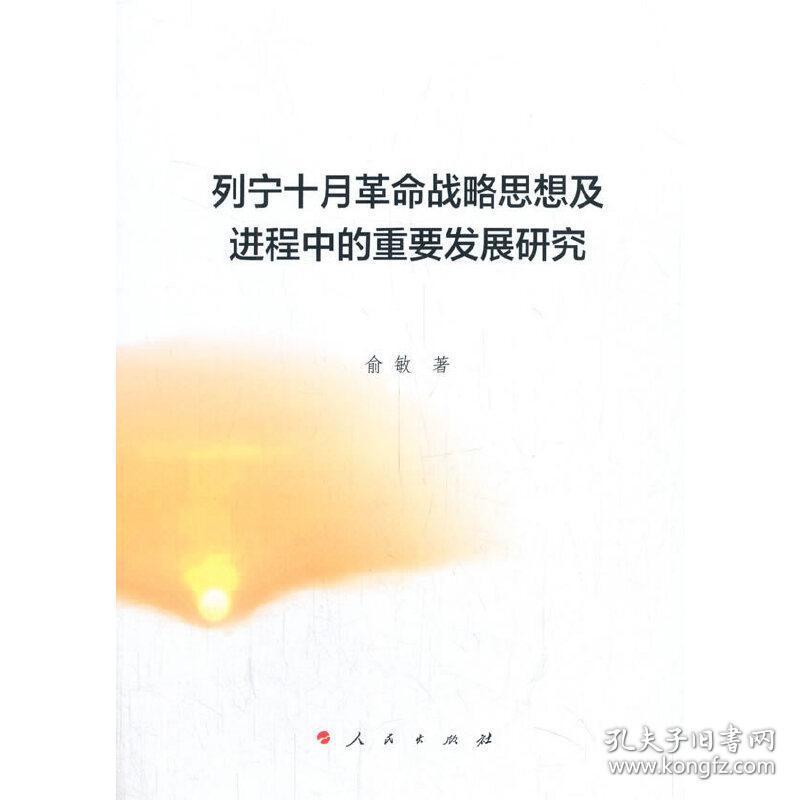 列宁十月革命战略思想及进程中的重要发展研究 俞敏 著 人民出版社9787010219325正版全新图书籍Book