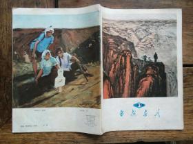 """1979.3《延安画刊》,封面为石鲁代表作""""转战陕北""""。"""