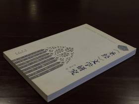 《圣经》文学研究(全一册  LV)