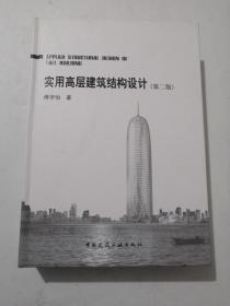 实用高层建筑结构设计 第二版 全新
