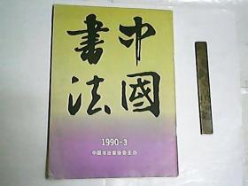 中国书法1990年第 3期