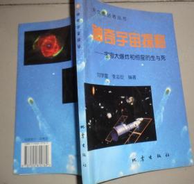 神奇宇宙探秘:宇宙大爆炸和恒星的生与死:书架4