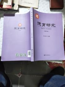 德育研究(第四辑)