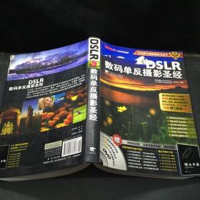 DSLR数码单反摄影圣经