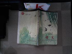 六年制小学课本 --语文 第二册